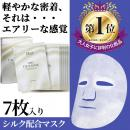日本AXXZIA Airy Face Mask空氣感極光肉毒素水光面膜7片
