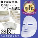 日本AXXZIA Airy Face Mask空氣感極光肉毒素水光面膜28片一療程